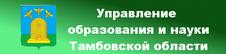 Перейти на сайт Управления образования и науки Тамбовской области