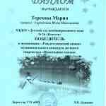 """Диплом победителя в номинации """"Рождественский венок"""""""