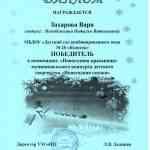 """Диплом победителя в номинации """"Новогодняя красавица"""""""