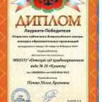 Диплом Лауреата-Победителя Всероссийского смотра-конкурса образовательных организаций