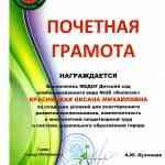 Почетная грамота Администрации города Мичуринска-наукограда РФ