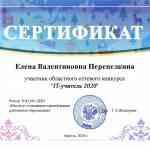 """Сертификат участника """"IT-учитель 2020"""""""