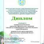 Диплом областного смотра-конкурса
