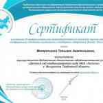 Сертификат участника конференции.