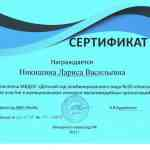 Сертификат участника муниципального конкурса мультимедийных презентаций
