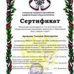 """Сертификат. Дополнительная общеразвивающая программа """"Как у наших у ворот"""""""