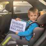 """Акция """"Ребёнок - главный пассажир""""."""