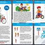 Что нужно знать юному велосипедисту