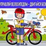 Управляй велосипедом - двигайся безопасно!
