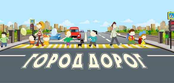 Город дорог - портал о БДД