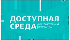 """Государственная программа """"Доступная среда"""""""