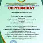 Сертификат участника апробационной лаборатории