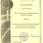 """Диплом призера конкурса """"Моя семья, моя земля, моя Россия!"""""""