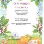 """Сертификат участника конкурса """"Пасха Красная"""""""