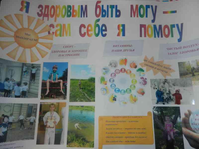 Конкурс газет ЗОЖ