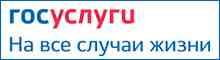 Перейти на федеральный портал госуслуг РФ