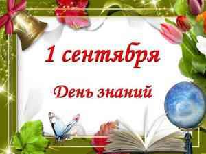 den_znanii