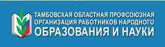 Тамбовская областная профсоюзная организация работников народного образования и науки
