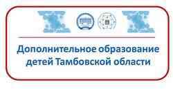 Перейти на портал Дополнительного образования детей Тамбовской области