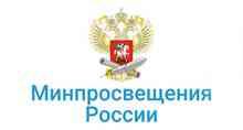 Перейти на сайт министерства просвещения Российской Федерации